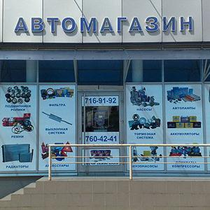 Автомагазины Ставрополя