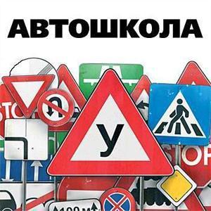 Автошколы Ставрополя