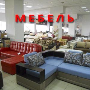 Магазины мебели Ставрополя