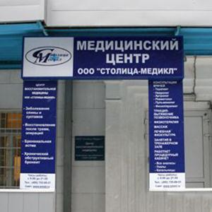 Медицинские центры Ставрополя