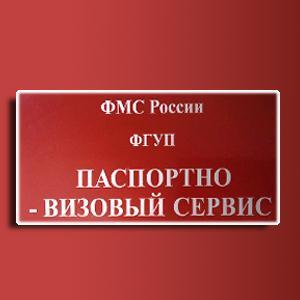 Паспортно-визовые службы Ставрополя