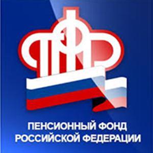 Пенсионные фонды Ставрополя