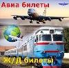 Авиа- и ж/д билеты в Ставрополе
