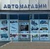 Автомагазины в Ставрополе
