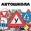 Автошколы в Ставрополе