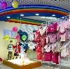 Детские магазины в Ставрополе