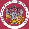 Налоговые инспекции, службы в Ставрополе