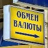 Обмен валют в Ставрополе