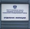 Отделения полиции в Ставрополе
