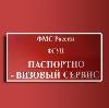Паспортно-визовые службы в Ставрополе