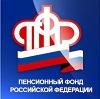 Пенсионные фонды в Ставрополе