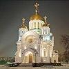 Религиозные учреждения в Ставрополе
