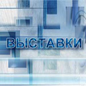 Выставки Ставрополя