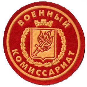 Военкоматы, комиссариаты Ставрополя