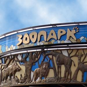 Зоопарки Ставрополя